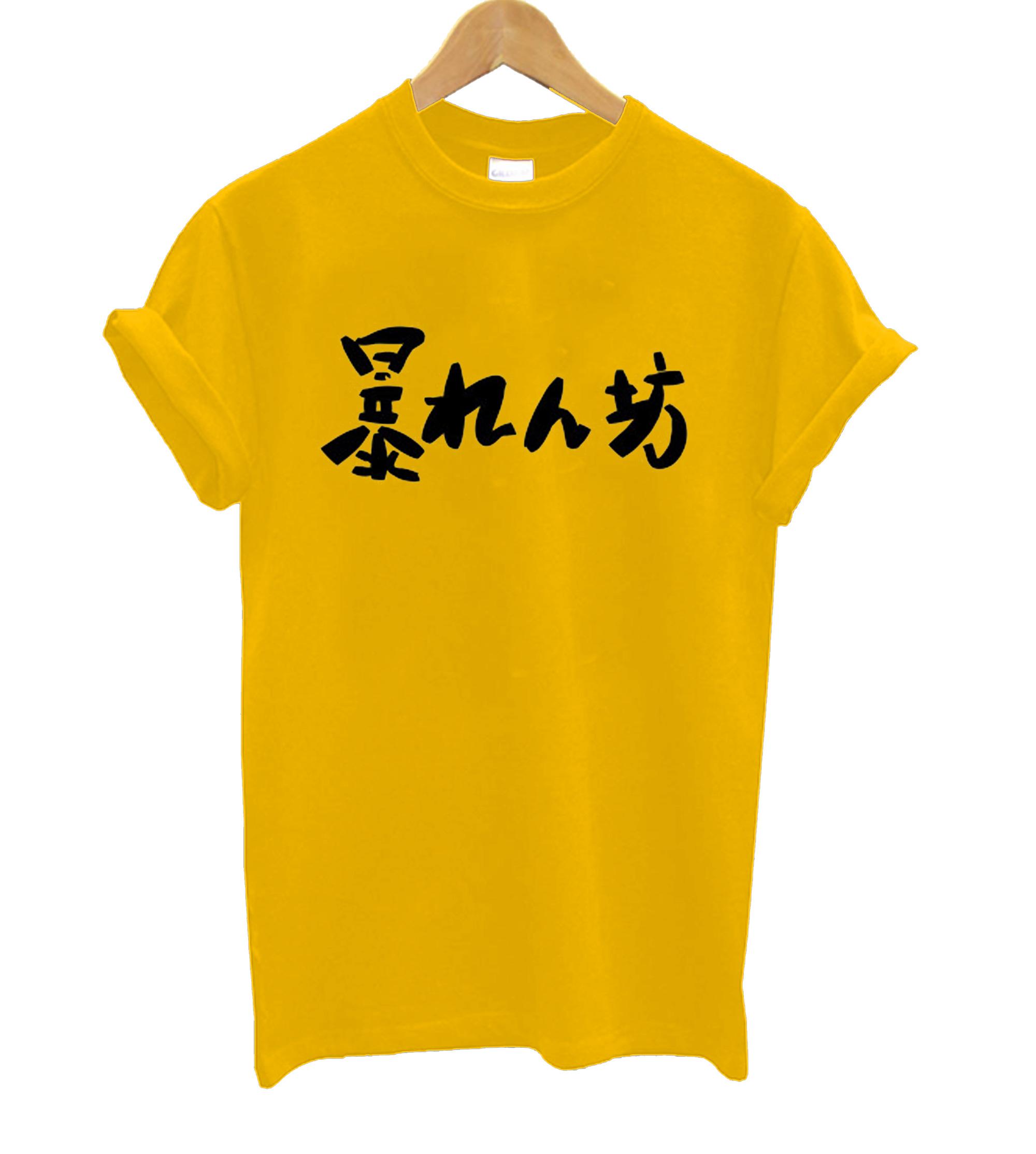 Abarenbou Rowdy T Shirt